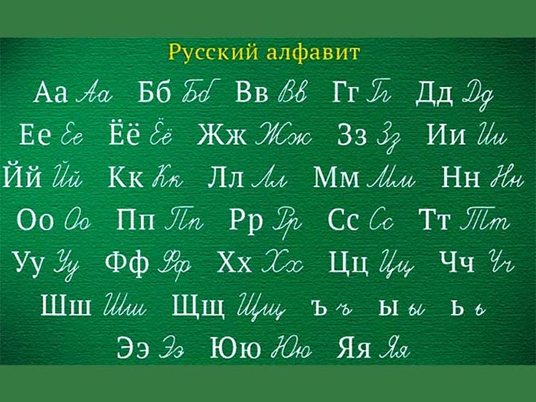 ruski jezik-katedra.jpg